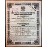 ОБЛИГАЦИЯ. НИКОЛАЕВСКАЯ ЖЕЛЕЗНАЯ ДОРОГА. 4%. 125 РУБ. 1869 ГОД