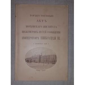 ТОРЖЕСТВЕННЫЙ АКТ МОСКОВСКОГО ИНСТИТУТА ИНЖЕНЕРОВ ПУТЕЙ СООБЩЕНИЯ ИМПЕРАТОРА НИКОЛАЯ II 2 ФЕВРАЛЯ 1914 ГОД