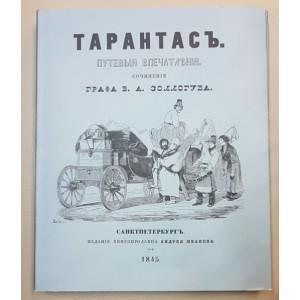 КНИГА ТАРАНТАС