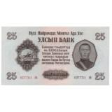 МОНГОЛИЯ 25 ТУГРИКОВ, 1955 ГОД