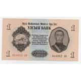 МОНГОЛИЯ 1 ТУГРИК, 1955 ГОД
