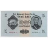 МОНГОЛИЯ 5 ТУГРИКОВ, 1955 ГОД