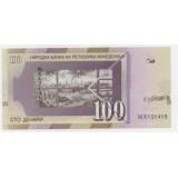 РЕСПУБЛИКА МАКЕДОНИЯ 100 ДЕНАР, 2009 ГОД