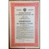 ОБЛИГАЦИЯ. ВОЕННЫЙ ЗАЁМ. 5,5% 1000 РУБ. 1915 ГОД