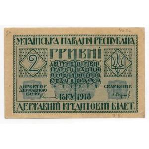 2 ГРИВНЫ 1918 ГОД  УКРАИНСКАЯ ДЕРЖАВА