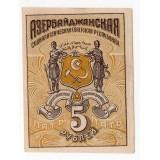 5 РУБЛЕЙ 1920 ГОДА АЗЕРБАЙДЖАНСКАЯ СОВЕТСКАЯ СОЦИАЛИСТИЧЕСКАЯ РЕСПУБЛИКА