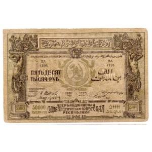 50000 РУБЛЕЙ 1921 ГОД .АЗЕРБАЙДЖАНСКАЯ СОВЕТСКАЯ СОЦИАЛИСТИЧЕСКАЯ РЕСПУБЛИКА