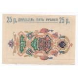 25 РУБЛЕЙ, 1918 ГОД. БЛАГОДАРИНСКИЙ УЕЗДНЫЙ СОВЕТ НАРОДНЫХ КОМИССАРОВ