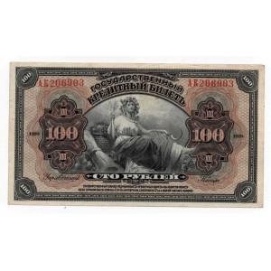 100 РУБЛЕЙ 1918 (1920) ГОД ВРЕМЕННОЕ ПРАВИТЕЛЬСТВО ДАЛЬНЕГО ВОСТОКА НАДПЕЧАТКА