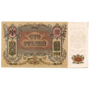 100 РУБЛЕЙ 1919 ГОД  РОСТОВСКАЯ НА ДОНУ КОНТОРА ГОСУДАРСТВЕННОГО БАНКА (СИМФЕРОПОЛЬ)
