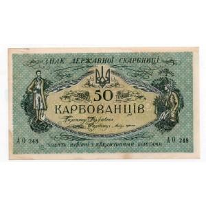 50 КАРБОВАНЦЕВ 1918 ГОД УКРАИНСКАЯ НАРОДНАЯ РЕСПУБЛИКА (ОДЕССА)