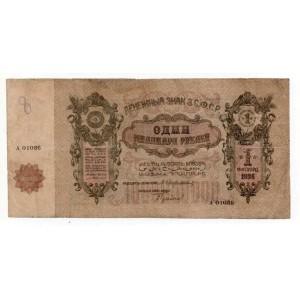 1000000000 1924 ГОД ЗАКАВКАЗСКАЯ СОЦИАЛИСТИЧЕСКАЯ ФЕДЕРАТИВНАЯ СОВЕТСКАЯ РЕСПУБЛИКА