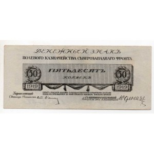 50 КОПЕЕК 1919 ГОД ПОЛЕВОЕ КАЗНАЧЕЙСТВО СЕВЕРО-ЗАПАДНОГО ФРОНТА ГЕНЕРАЛ ЮДЕНИЧ