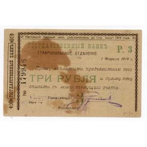 3 РУБЛЯ 1919 ГОДА СТАВРОПОЛЬСКОЕ ОТДЕЛЕНИЕ ГОСУДАРСТВЕННОГО БАНКА