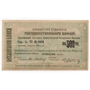 500 РУБЛЕЙ 1919 ГОД ЧЕК ЭРИВАНСКОГО ОТДЕЛЕНИЯ ГОСУДАРСТВЕННОГО БАНКА РЕСПУБЛИКА АРМЕНИЯ