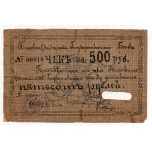 500 РУБЛЕЙ 1918 ГОД ЧЕК ТОМСКОЕ ОТДЕЛЕНИЕ ГОСУДАРСТВЕННОГО БАНКА