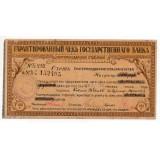 100 РУБЛЕЙ 1918 ГОД ЕКАТЕРИНОДАРСКОЕ ОТДЕЛЕНИЕ ГОСУДАРСТВЕННОГО БАНКА