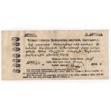 5 000 000 РУБЛЕЙ 1922 ГОД СОЦИАЛИСТИЧЕСКАЯ СОВЕТСКАЯ РЕСПУБЛИКА АРМЕНИИ