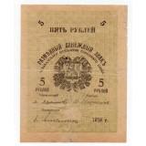 5 РУБЛЕЙ 1919 ГОД АСХАБАДСКОЕ ОТДЕЛЕНИЕ НАРОДНОГО БАНКА