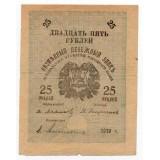 25 РУБЛЕЙ 1919 ГОД АСХАБАДСКОЕ ОТДЕЛЕНИЕ НАРОДНОГО БАНКА