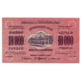 10 000 РУБЛЕЙ 1923 ГОД ФЕДЕРАТИВНЫЙ СОЮЗ СОЦИАЛИСТИЧЕСКИХ СОВЕТСКИХ РЕСПУБЛИК ЗАКАВКАЗЬЯ