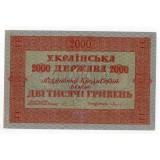 2000 ГРИВЕНЬ 1918 ГОД УКРАИНСКАЯ ДЕРЖАВА