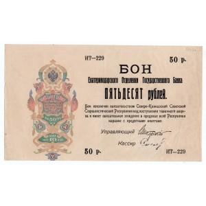 50 РУБЛЕЙ 1918 ГОД ЕКАТЕРИНОДАРСКОЕ ОТДЕЛЕНИЕ ГОСУДАРСТВЕННОГО БАНКА
