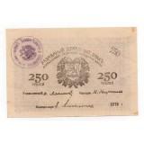 250 РУБЛЕЙ 1919 ГОД АСХАБАДСКОЕ ОТДЕЛЕНИЕ НАРОДНОГО БАНКА
