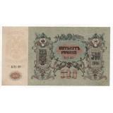 500 РУБЛЕЙ 1918 (1919) ГОД РОСТОВСКАЯ НА ДОНУ КОНТОРА ГОСУДАРСТВЕННОГО БАНКА (РОСТОВ НА ДОНУ)