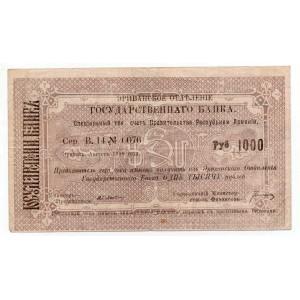 1000 РУБЛЕЙ 1919 ГОД ЧЕК ЭРИВАНСКОГО ОТДЕЛЕНИЯ ГОСУДАРСТВЕННОГО БАНКА РЕСПУБЛИКА АРМЕНИЯ