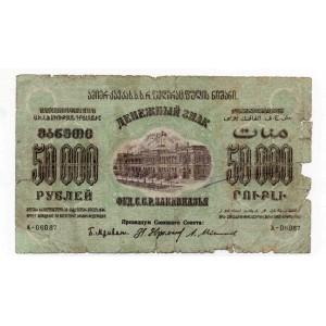 50 000 РУБЛЕЙ 1923 ГОД ФЕДЕРАТИВНЫЙ СОЮЗ СОЦИАЛИСТИЧЕСКИХ СОВЕТСКИХ РЕСПУБЛИК ЗАКАВКАЗЬЯ