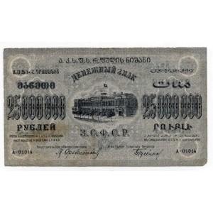 25 000 000 РУБЛЕЙ 1924 ГОД ЗАКАВКАЗСКАЯ СОЦИАЛИСТИЧЕСКАЯ ФЕДЕРАТИВНАЯ СОВЕТСКАЯ РЕСПУБЛИКА