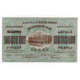 100 000 000 РУБЛЕЙ 1924 ГОД ЗАКАВКАЗСКАЯ СОЦИАЛИСТИЧЕСКАЯ ФЕДЕРАТИВНАЯ СОВЕТСКАЯ РЕСПУБЛИКА