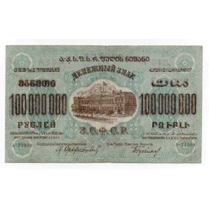 100000000 РУБЛЕЙ 1924 ГОД ЗАКАВКАЗСКАЯ СОЦИАЛИСТИЧЕСКАЯ ФЕДЕРАТИВНАЯ СОВЕТСКАЯ РЕСПУБЛИКА