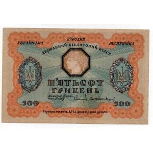 500 ГРИВЕНЬ 1918 ГОД УКРАИНСКАЯ НАРОДНАЯ РЕСПУБЛИКА