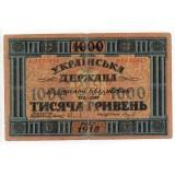 1000 ГРИВЕНЬ 1918 ГОД УКРАИНСКАЯ ДЕРЖАВА