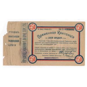 250 РУБЛЕЙ 1919 ГОД ХЕРСОНСКИЙ ГУБЕРНСКИЙ УПОЛНОМОЧЕННЫЙ УПРАВЛЕНИЯ ПРОДОВОЛЬСТВИЯ ПРИ ГК ВСЮР