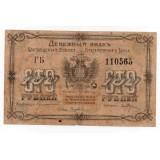 100 РУБЛЕЙ 1920 ГОД БЛАГОВЕЩЕНСКОЕ ОТДЕЛЕНИЕ ГОСУДАРСТВЕННОГО БАНКА