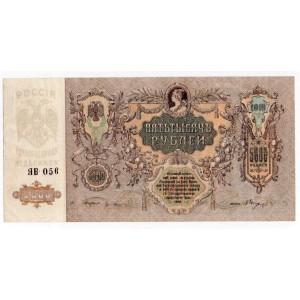 5000 РУБЛЕЙ 1919 ГОД РОСТОВСКАЯ НА ДОНУ КОНТОРА ГОСУДАРСТВЕННОГО БАНКА (ФЕОДОСИЯ)