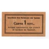 1 КОПЕЙКА 1918 ГОД БЕЛЬГИЙСКОЕ ОБЩЕСТВО РОСТОВСКОГО НД ТРАМВАЯ