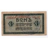 3 КОПЕЙКИ 1918 ГОД. ЕКАТЕРИНОДАРСКАЯ ГОРОДСКАЯ УПРАВА