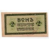 2 КОПЕЙКИ 1918 ГОД. ЕКАТЕРИНОДАРСКАЯ ГОРОДСКАЯ УПРАВА