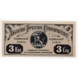 3 КОПЕЙКИ 1915 ГОД ЛИБАВА ЛАТВИЯ