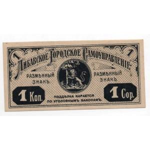 1 КОПЕЙКА 1915 ГОД ЛИБАВА ЛАТВИЯ