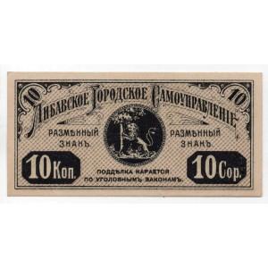 10 КОПЕЕК 1915 ГОД ЛИБАВА ЛАТВИЯ