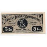 5 КОПЕЕК 1915 ГОД ЛИБАВА ЛАТВИЯ