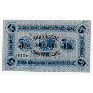 5 РУБЛЕЙ 1915 ГОД ЛИБАВА ЛАТВИЯ