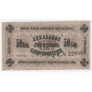 50 КОПЕЕК 1915 (1918)  ГОД ЛИБАВА ЛАТВИЯ
