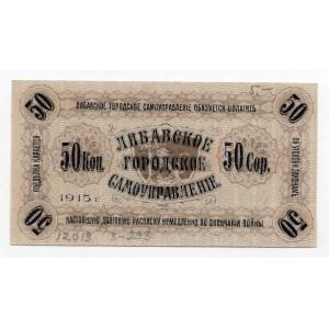 50 КОПЕЕК 1915 ГОД ЛИБАВА ЛАТВИЯ
