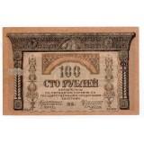 100 РУБЛЕЙ 1918 ГОД. ЗАКАВКАЗСКИЙ КОМИССАРИАТ